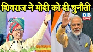 Shivraj Singh Chouhan ने मोदी को दी चुनौती | Shivraj Singh Chouhan का बयान, PM मोदी  परेशान |#DBLIVE