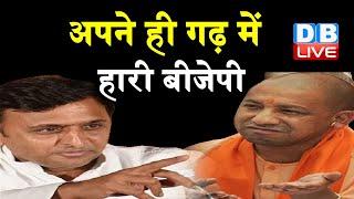 अपने ही गढ़ में हारी BJP | मोदी की संसदीय क्षेत्र में SP का परचम #DBLIVE