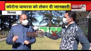 कोरोना वायरस को लेकर देखिए Janta Tv से खास बातचीत में क्या बोलें हिमाचल प्रदेश के CM जयराम ठाकुर