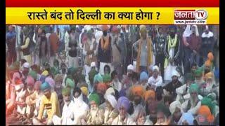 Farmers Protest के चलते दिल्ली के सभी रास्ते बंद, जानें अब क्या होगा राजधानी का...?