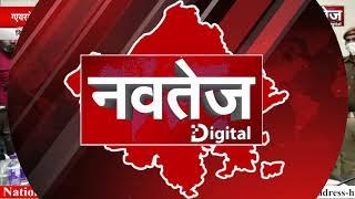 Navtej Digital News Bulletin , 03 dec 2020 National News I देश और दुनिया की Latest News Upadate...