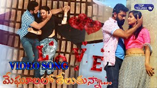 "Narasimhapuram Movie "" Meghalalo Theluthunna Song "" | #Narasimhapuram | Telugu Movies | Top TeluguTV"