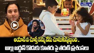 Actor Tarun About Allu Arjun Daughter Allu Arha | Allu Ayaan | #AnjaliAnjali Video Song |TopTeluguTV