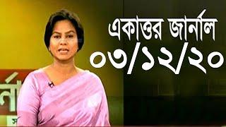 Bangla Talkshow একাত্তর জার্নাল বিষয়: পুলিশের অনুমতি নেই, ইসলামী দলগুলোর শুক্রবারের বি'ক্ষো'ভ স্থগিত