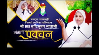 श्री सृष्टि भूषण माता जी | मंगल प्रवचन | Smt. Srishti Bhushan Mata Ji | Mangal Pravachan | 30/11/20