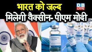 वैक्सीन पर PM Modi का बड़ा ऐलान | भारत को जल्द मिलेगी वैक्सीन- PM Modi |#DBLIVE