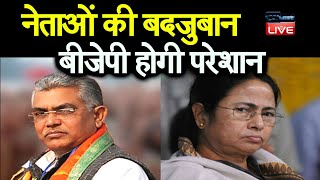 नेताओं की बदजुबान, BJP होगी परेशान | ममता पर Dilip Ghosh की अभद्र टिप्पणी |#DBLIVE