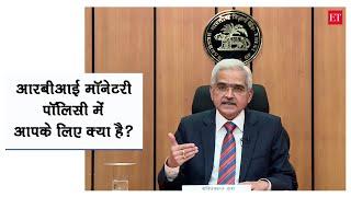 आरबीआई की मॉनेटरी पॉलिसी में आपके लिए क्या है?   ET Hindi