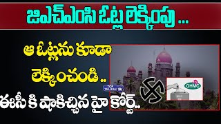 Telangana High Court Shocks To Election Commission | GHMC Elections Results | Top Telugu TV