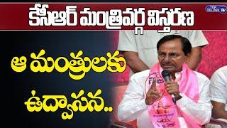 ఆ మంత్రులకు షాక్ తప్పదా..?   Telangana Cabinet Expansion Soon   Cm Kcr   Top Telugu TV