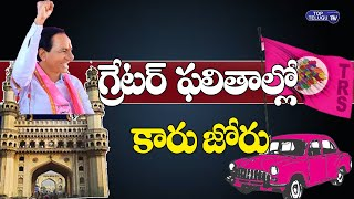 GHMC ఫలితాల్లో TRS జోరు  | GHMC Elections Results Live Updates |  Telangana | Hyderabad | Top Telugu