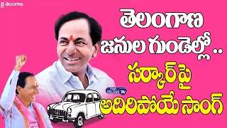 Telangana Song | Song On Telangana Welfare Schemes TRS Song | Hyderabad Song | Top Telugu TV