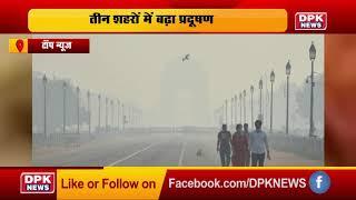 तीन शहरों में बढ़ा प्रदूषण, लखनऊ की हवा जहरीली, AQI पहुंचा 420