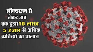 प्रदेश में Coronavirus को लेकर  अब तक हुआ 10 लाख 5 हजार से अधिक व्यक्तियों का चालान