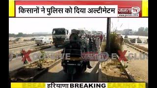Farmers Protest: किसानों को सीकरी बॉर्डर पर रोका गया, पुलिस को दिया अल्टीमेटम