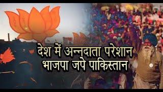 भाजपा अन्नदाता और जवान की शहादत का अपमान बंद करे