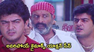 అదిరిపోయే క్లైమాక్స్ యాక్షన్ సీన్ | Dharma Yuddham Movie Scenes | Ajith Kumar | Pooja