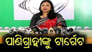 BJD Spokesperson Sulata Deo On MLA Pradip Panigrahi's Statement | ବିଜେଡ଼ି ର ସାମ୍ବାଦିକ ସମ୍ମିଳନୀ