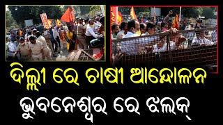 Different Farmers Union Protest On New Farmer's Act | ଦିଲ୍ଲୀ ଅନ୍ଦୋଳନର ଭୁବନେଶ୍ବର ତାତି