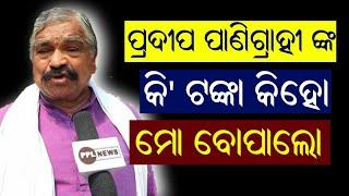 MLA Sura Routray On Arrest Of MLA Pradip Panigrahi | ଆମେ ସାତ ଜନ୍ମ ରେ ଦେଖିପାରିବୁନି ଅଢ଼େଇ କୋଟି