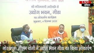 गोरखपुर: सीएम योगी ने उद्योग भवन गीडा का किया लोकार्पण