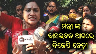 BJP Mahila Morcha Activists Protest In Front Of Minister Arun Sahu's Residence | ହେଲେ କାହିଁକି?
