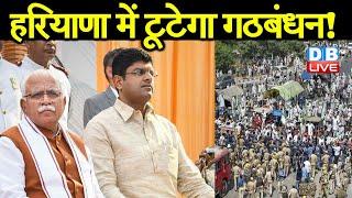 Haryana में टूटेगा गठबंधन ! क्या गिरेगी NDA की सरकार |#DBLIVE