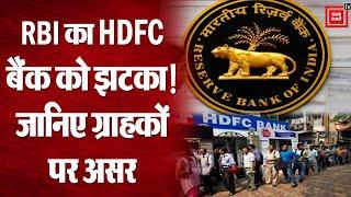 HDFC Bank की Digital सेवाएं डाउन रहने पर RBI की कार्यवाही, जानिए क्या होगा ग्राहकों पर असर