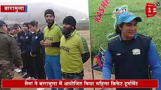 सेना ने बारामुला में आयोजित किया मेगा महिला क्रिकेट टूर्नामेंट... श्रीनगर टीम ने जीता खिताब