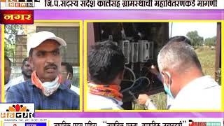 नगर तालुक्यातील गावांना दिवसा सलग आठ तास वीज पुरवठा करावा