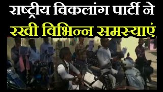 Jhansi News | National Divyang Day का बहिष्कार, National Handicapped Party  ने रखी विभिन्न समस्याएं