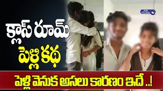 Class Room Marriage | Inter College Students Marriage In Class Room | Top Telugu TV