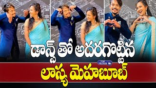Lasya And Mehaboob Dil se Dance | Mehaboob Lasya After Bigg Boss | Bigg boss 4 Telugu | Top Telugu