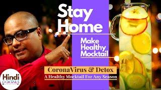 How to make Detox Water at Home   CoronaVirus & Detox Water   घर पर Detox Water कैसे बनाएं