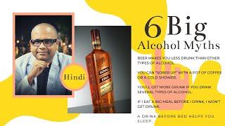 6 Myths about Drinking Alcohol | आप हैरान हो जायेंगे ये वीडियो देखने के बाद  | Alcohol Myths & Facts