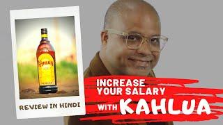 Kahlua Liqueur Review in Hindi | यह Drink गैर-Drinker के लिए समाधान है | Cocktails India | Kahlua