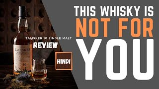 Talisker 10 Review | IS NOT FOR YOU | Talisker 10 years Single Malt Scotch Whisky Review in Hindi