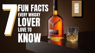 7 Fun Facts Which Every Whisky Lover Love to Know | व्हिस्की प्रेमियों के लिए 7 मजेदार तथ्य | Whisky