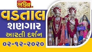Vadtal Shangar Aarti Darshan || 02-12-2020