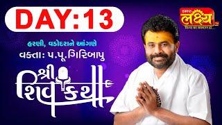 Shiv Katha || Pu. Giribapu || Harni, Vadodara || Day 13