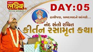 Kirtan Rasamrut Katha || Pu.Shreeji Swami || Hathijan, Ahemdavad || Day 05