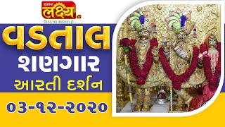Vadtal Shangar Aarti Darshan || 03-12-2020
