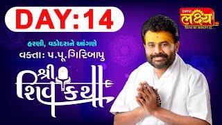 Shiv Katha || Pu. Giribapu || Harni, Vadodara || Day 14