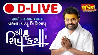 D-LIVE || Shiv Katha || Pu. Giribapu || Harni, Vadodara || Day 15