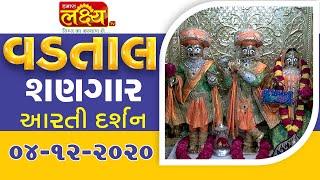 Vadtal Shangar Aarti Darshan || 04-12-2020