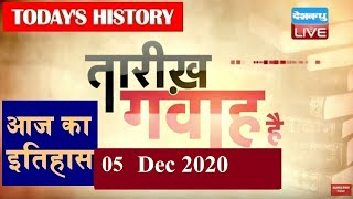 आज का इतिहास | Today History | Tareekh Gawah Hai | Current Affairs In Hindi | 05 Dec 2020 | #DBLIVE