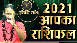 आपका राशिफल 2021 वृश्चिक राशि || Paramhans Daati Maharaj ||