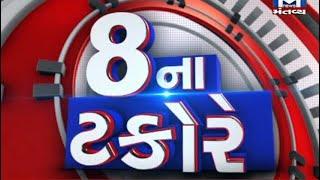8 ડિસેમ્બરે ભારત બંધનું એલાન, જુઓ 8ના ટકોરે