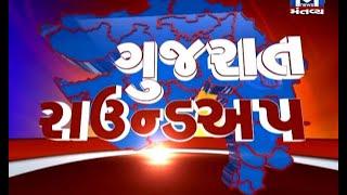 Gujarat Roundup (04/12/2020)