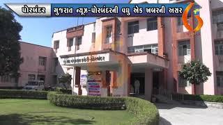 PORBANDAR ગુજરાત ન્યૂઝ પોરબંદરની વધુ એક ખબરની અસર  04 12 2020